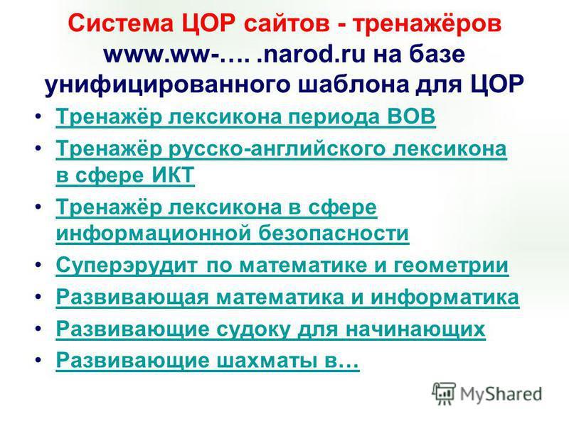 Система ЦОР сайтов - тренажёров www.ww-…..narod.ru на базе унифицированного шаблона для ЦОР Тренажёр лексикона периода ВОВ Тренажёр русско-английского лексикона в сфере ИКТТренажёр русско-английского лексикона в сфере ИКТ Тренажёр лексикона в сфере и