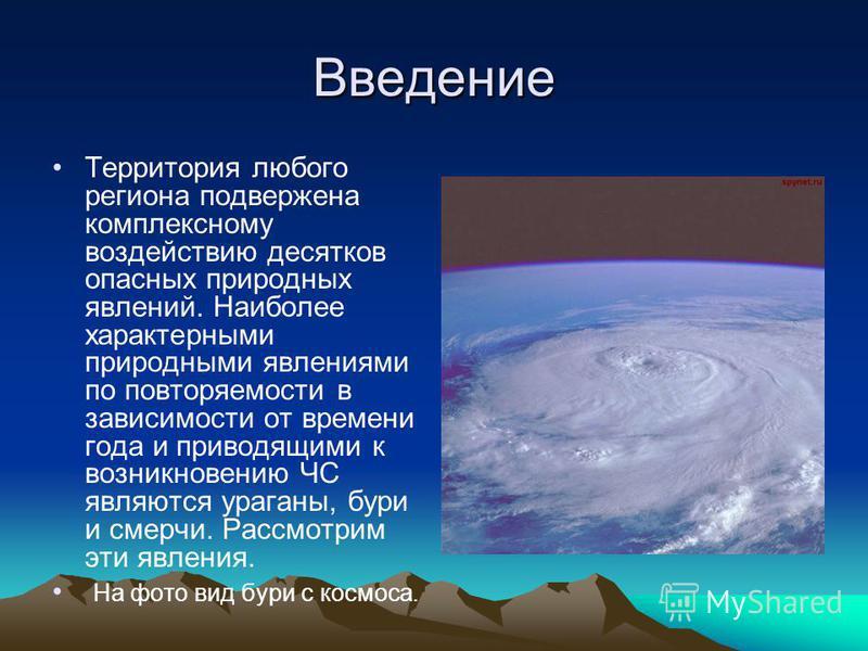 Презентация по обж 7 класс на тему ураганы бури и смерчи скачать