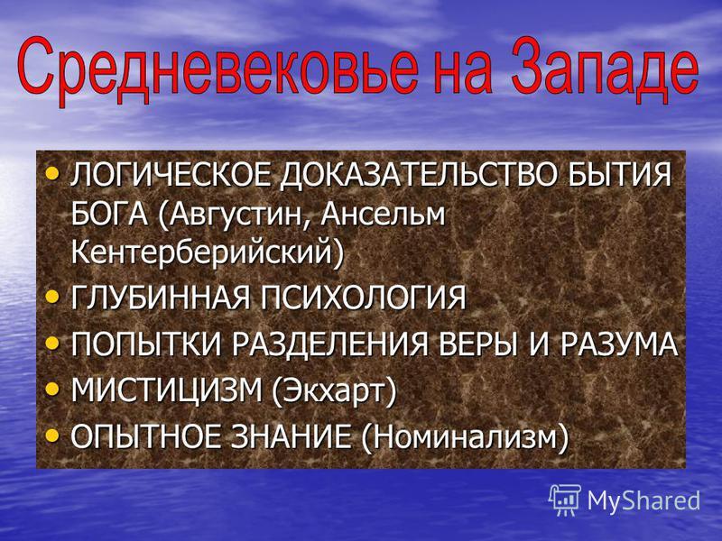 ЛОГИЧЕСКОЕ ДОКАЗАТЕЛЬСТВО БЫТИЯ БОГА (Августин, Ансельм Кентерберийский) ЛОГИЧЕСКОЕ ДОКАЗАТЕЛЬСТВО БЫТИЯ БОГА (Августин, Ансельм Кентерберийский) ГЛУБИННАЯ ПСИХОЛОГИЯ ГЛУБИННАЯ ПСИХОЛОГИЯ ПОПЫТКИ РАЗДЕЛЕНИЯ ВЕРЫ И РАЗУМА ПОПЫТКИ РАЗДЕЛЕНИЯ ВЕРЫ И РАЗ