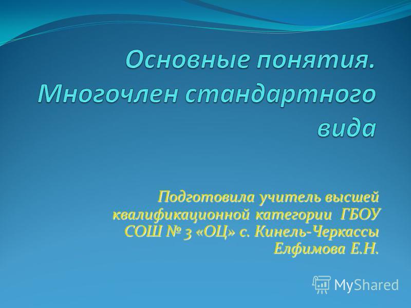 Подготовила учитель высшей квалификационной категории ГБОУ СОШ 3 «ОЦ» с. Кинель-Черкассы Елфимова Е.Н.