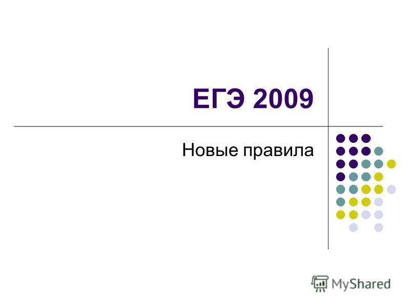 ЕГЭ 2009 Новые правила