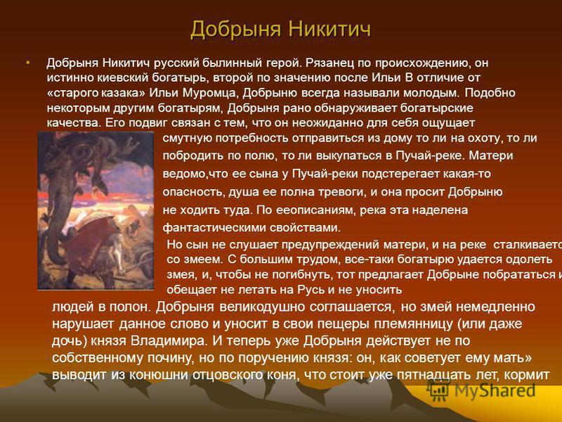 Илья Муромец Илья Муромец - один из популярнейших мифологических героев. Его жизнь, так же как и у Волха, связана с тремя чудесами. Первое чудо: в доме появляются три старца это так называемые «калики перехожие», странники; они просят милостыню или п