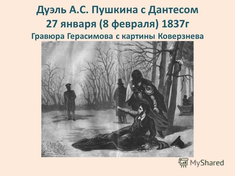 Дуэль А.С. Пушкина с Дантесом 27 января (8 февраля) 1837 г Гравюра Герасимова с картины Коверзнева
