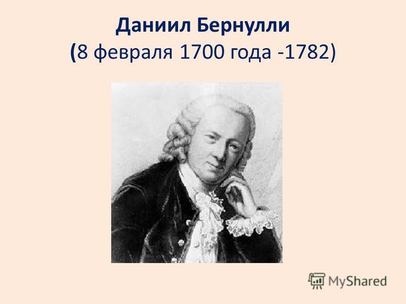 Даниил Бернулли (8 февраля 1700 года -1782)