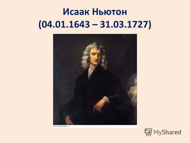 Исаак Ньютон (04.01.1643 – 31.03.1727)