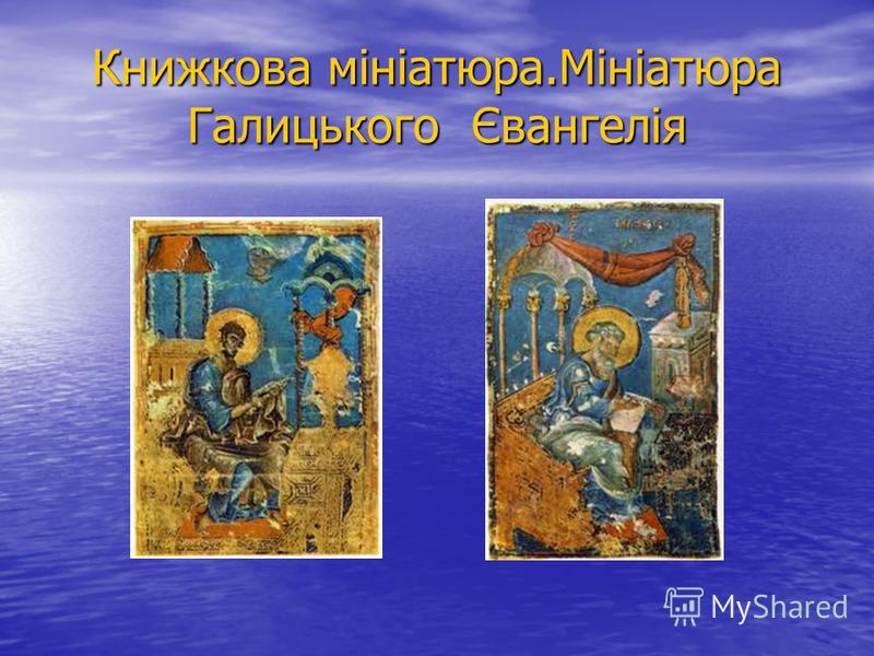 Книжкова мініатюра.Мініатюра Галицького Євангелія