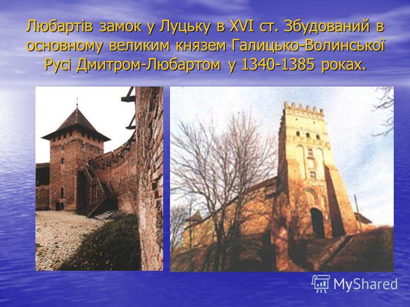 Любартів замок у Луцьку в ХVI ст. Збудований в основному великим князем Галицько-Волинської Русі Дмитром-Любартом у 1340-1385 роках.