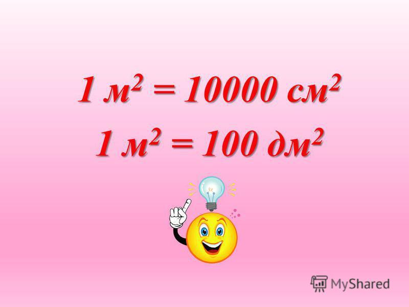 Квадратный метр Осознание и осмысление нового Квадратный метр 100. 100 = 10000 (см 2 ) 1 м 2
