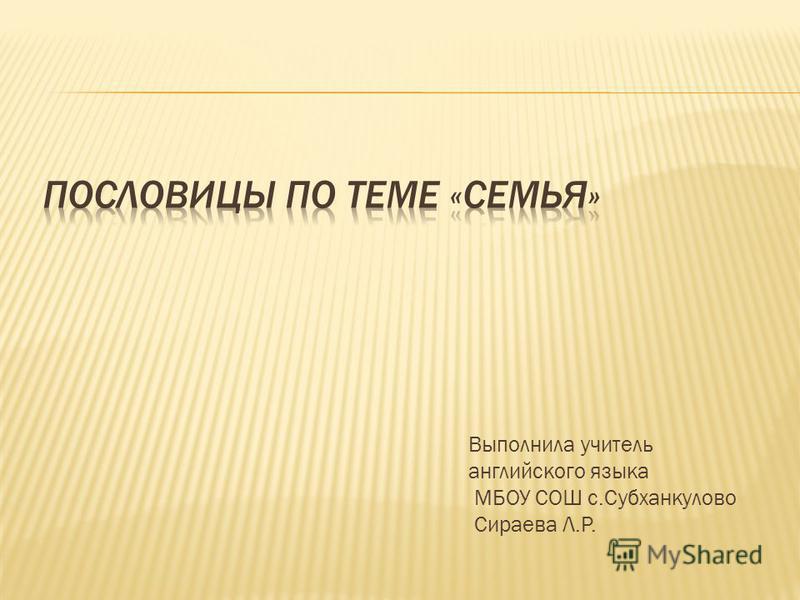 Выполнила учитель английского языка МБОУ СОШ с.Субханкулово Сираева Л.Р.