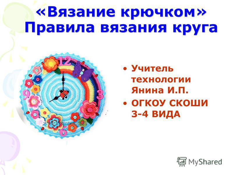 презентация на тему вязание крючком правила вязания круга