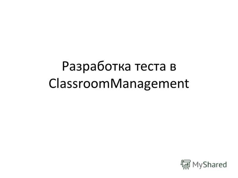 Разработка теста в ClassroomManagement