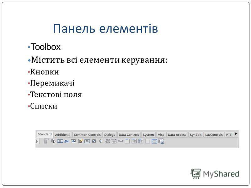 Панель елементів Toolbox Містить всі елементи керування: Кнопки Перемикачі Текстові поля Списки