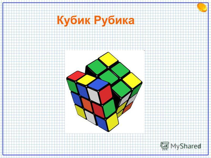 2 Кубик Рубика