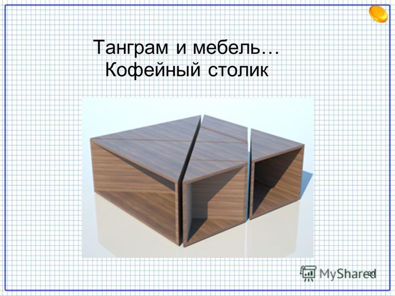20 Танграм и мебель… Кофейный столик