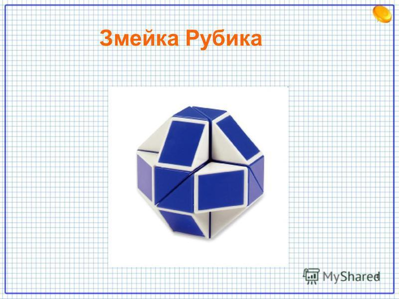 4 Змейка Рубика