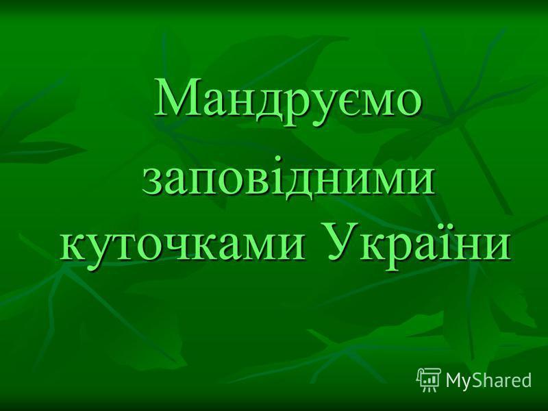 Мандруємо заповідними куточками України