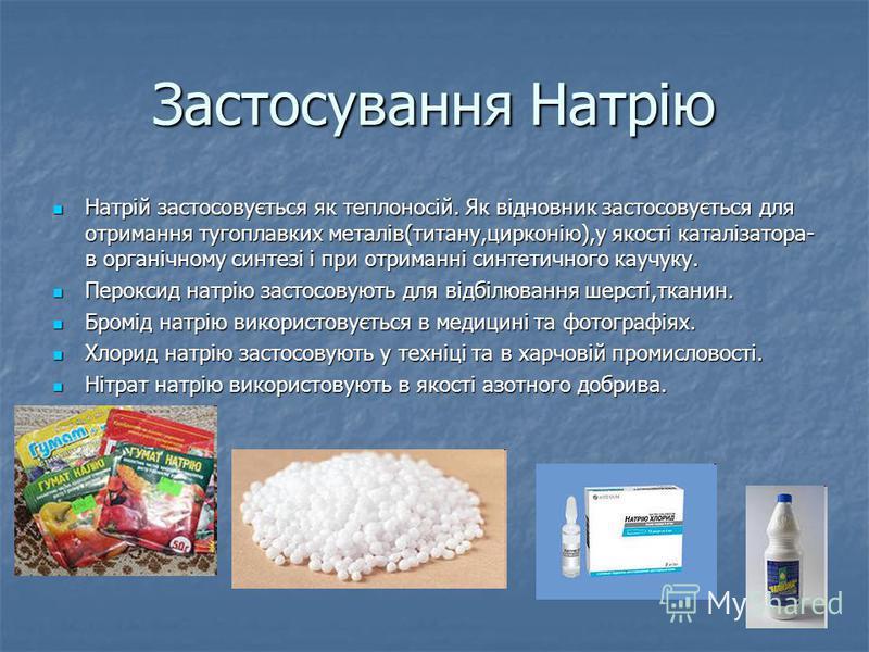Застосування Натрію Натрій застосовується як теплоносій. Як відновник застосовується для отримання тугоплавких металів(титану,цирконію),у якості каталізатора- в органічному синтезі і при отриманні синтетичного каучуку. Натрій застосовується як теплон