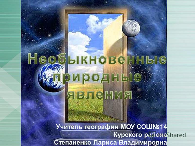 Учитель географии МОУ СОШ14 Курского района Степаненко Лариса Владимировна