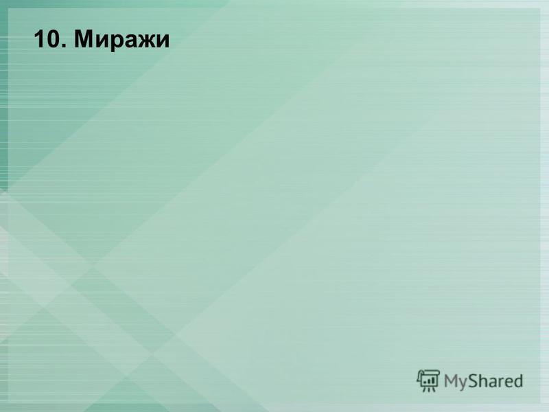 10. Миражи