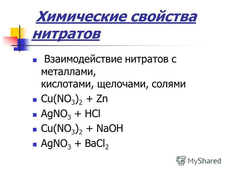 Химические свойства нитратов Взаимодействие нитратов с металлами, кислотами, щелочами, солями Cu(NO 3 ) 2 + Zn AgNO 3 + HCl Cu(NO 3 ) 2 + NaOH AgNO 3 + BaCl 2
