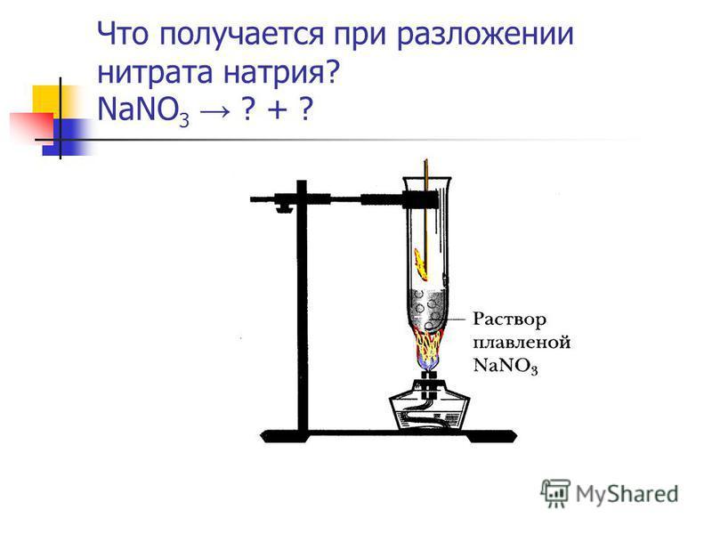 Что получается при разложении нитрата натрия? NaNO 3 ? + ?