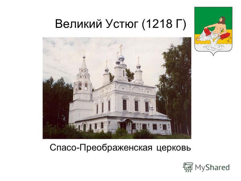 Великий Устюг (1218 Г) Спасо-Преображенская церковь