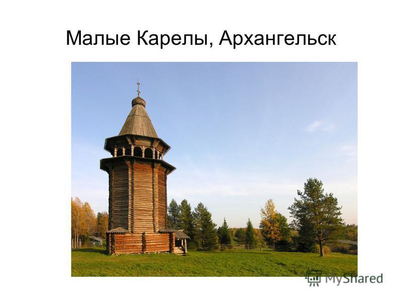Малые Карелы, Архангельск