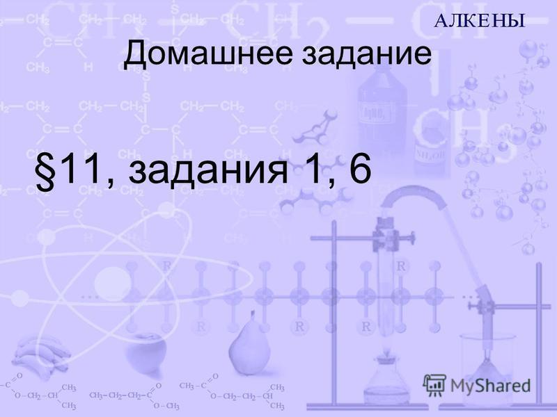 Домашнее задание §11, задания 1, 6