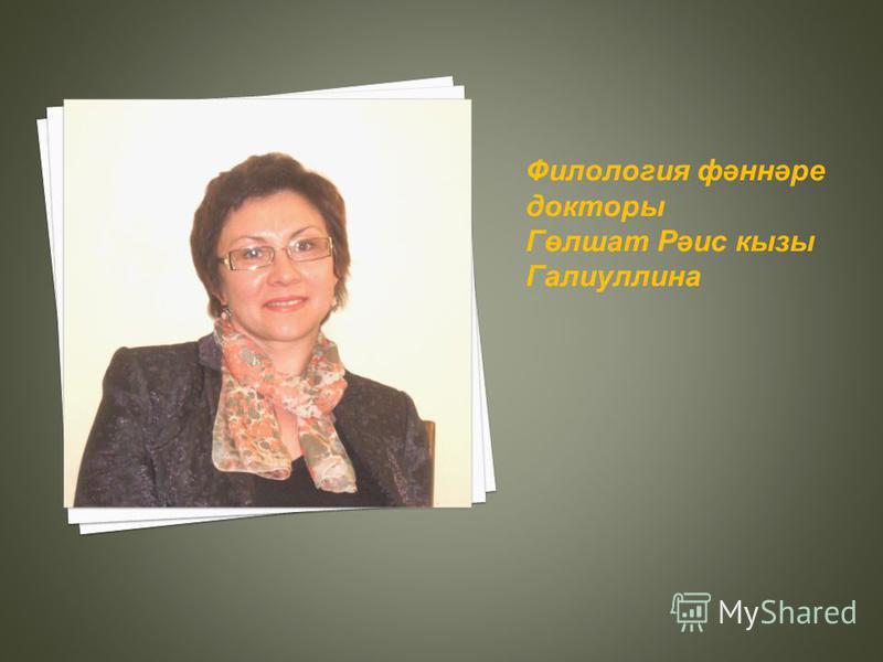 Филология фәннәре докторы Гөлшат Рәис кызы Галиуллина
