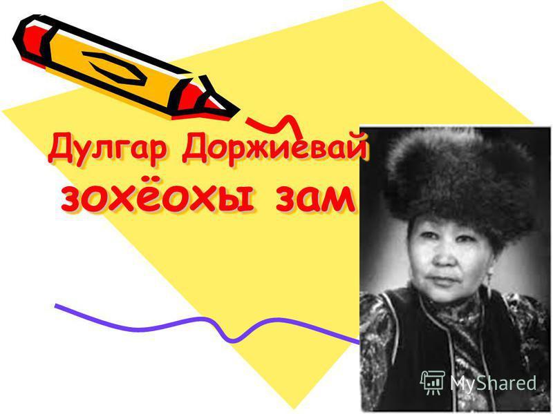 Дулгар Доржиевай зохёохы зам