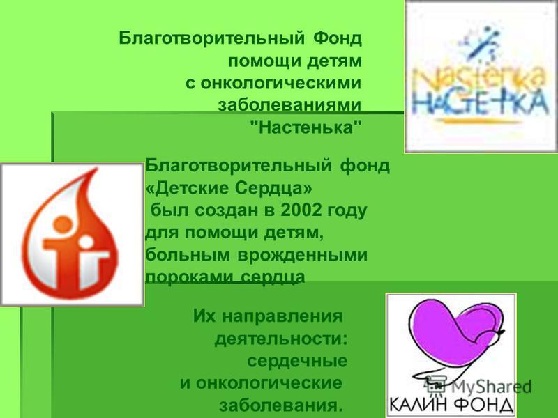 Благотворительный Фонд помощи детям с онкологическими заболеваниями
