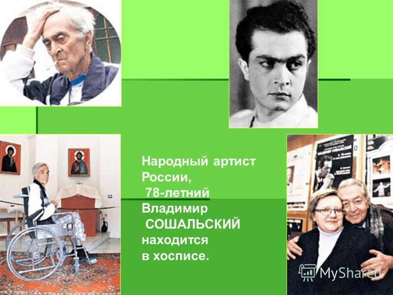 Народный артист России, 78-летний Владимир СОШАЛЬСКИЙ находится в хосписе.