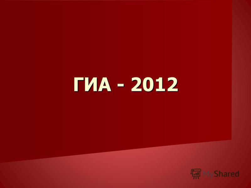 ГИА - 2012