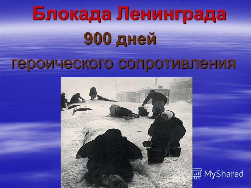Блокада Ленинграда Блокада Ленинграда 900 дней 900 дней героического сопротивления