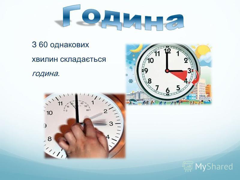 З 60 однакових хвилин складається година.