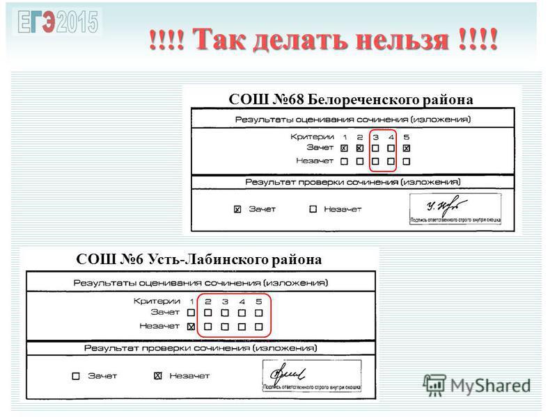 СОШ 6 Усть-Лабинского района СОШ 68 Белореченского района !!!! Так делать нельзя !!!! !!!! Так делать нельзя !!!!