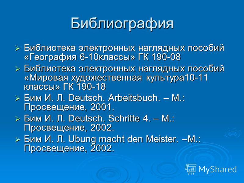 Библиография Библиотека электронных наглядных пособий «География 6-10 классы» ГК 190-08 Библиотека электронных наглядных пособий «География 6-10 классы» ГК 190-08 Библиотека электронных наглядных пособий «Мировая художественная культура 10-11 классы»
