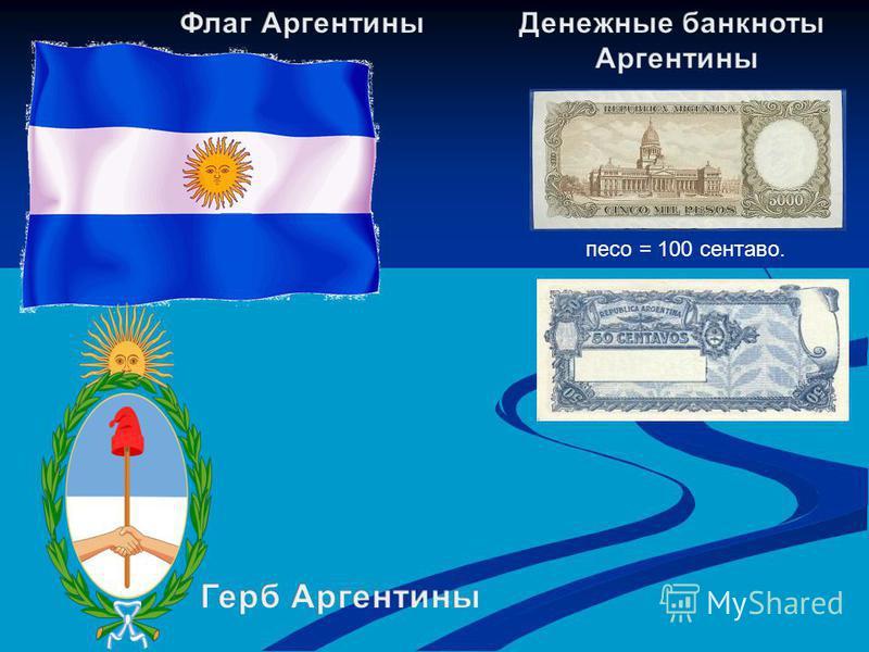 песо = 100 сентаво.