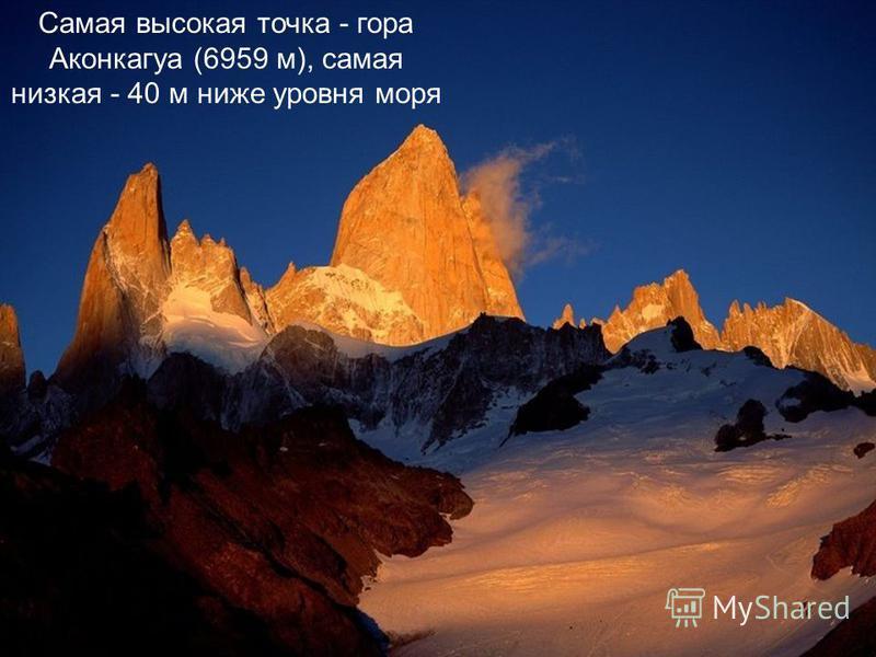 Самая высокая точка - гора Аконкагуа (6959 м), самая низкая - 40 м ниже уровня моря