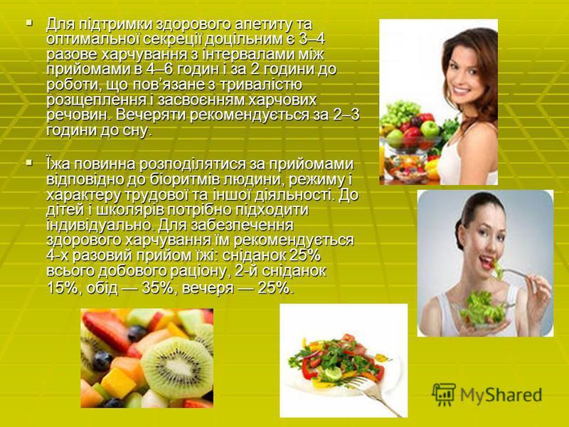 Для підтримки здорового апетиту та оптимальної секреції доцільним є 3–4 разове харчування з інтервалами між прийомами в 4–6 годин і за 2 години до роботи, що повязане з тривалістю розщеплення і засвоєнням харчових речовин. Вечеряти рекомендується за