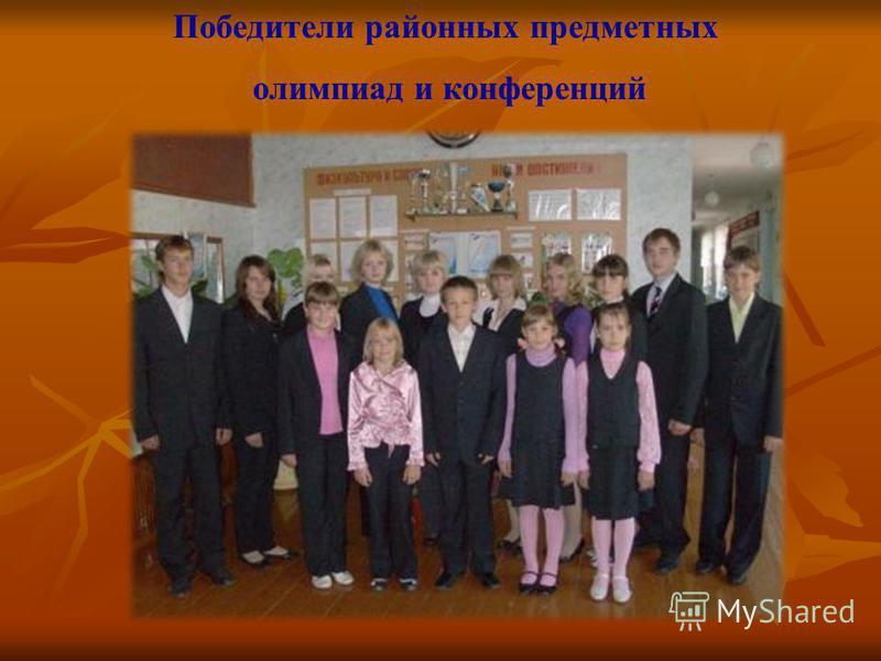 Победители районных предметных олимпиад и конференций