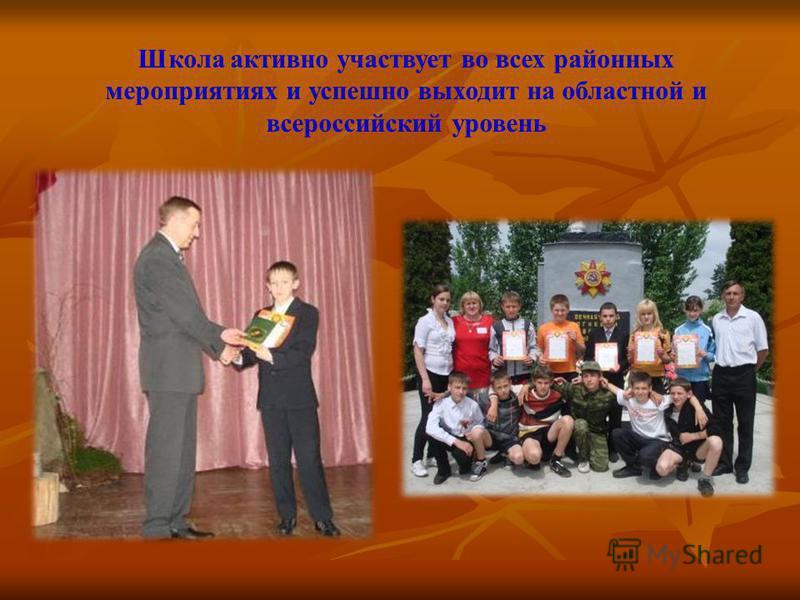 Школа активно участвует во всех районных мероприятиях и успешно выходит на областной и всероссийский уровень