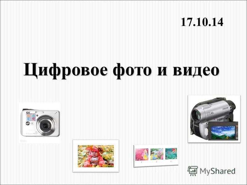 Цифровое фото и видео 17.10.14
