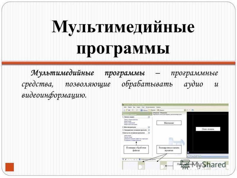 Мультимедийные программы Мультимедийные программы – программные средства, позволяющие обрабатывать аудио и видеоинформацию.