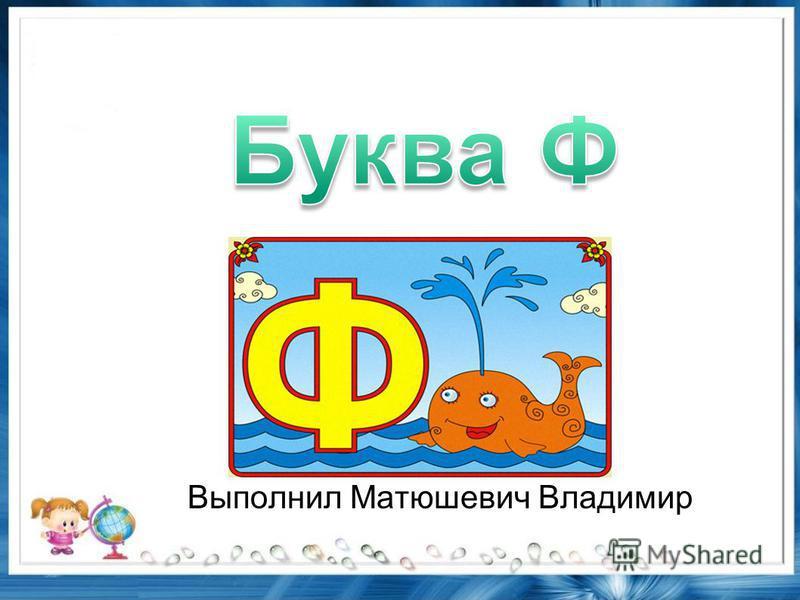 Выполнил Матюшевич Владимир
