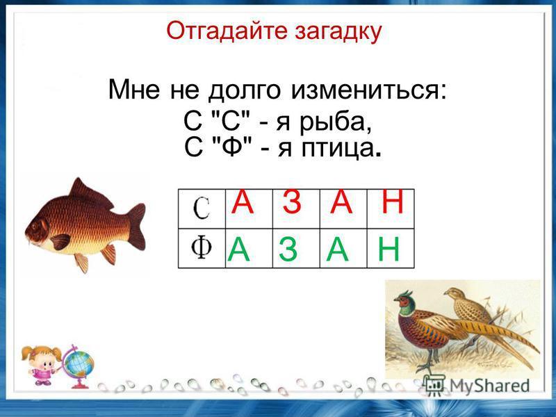 Мне не долго измениться: С С - я рыба, А З А Н С Ф - я птица. Отгадайте загадку