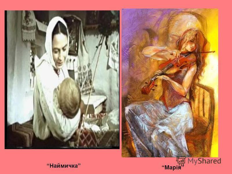 Наймичка Марія
