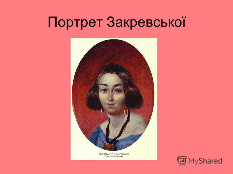 Портрет Закревської