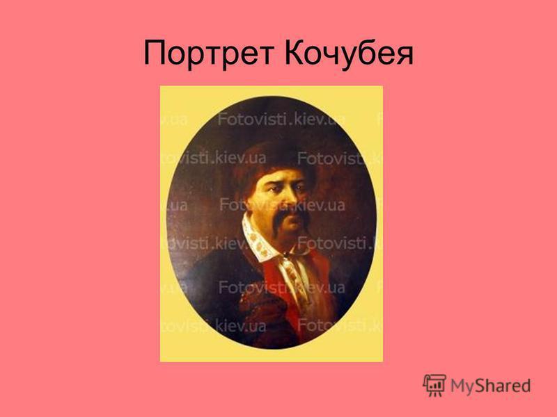 Портрет Кочубея