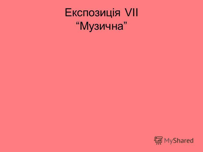 Експозиція VII Музична